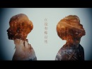 謝和弦 R chord 在沒有你以後 Without you Feat 張智成 Z Chen 華納 Official 官方完整版 MV