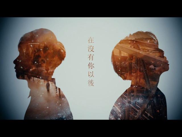 謝和弦 R chord 在沒有你以後 Without you Feat 張智成 Z Chen 華納 Official 官方完整版 MV смотреть онлайн без регистрации