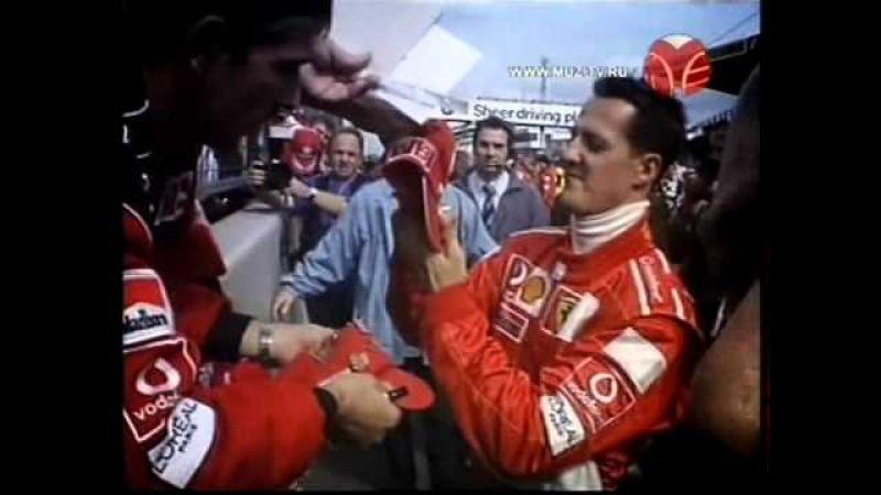 Michael Schumacher - Передача богатые и знаменитые