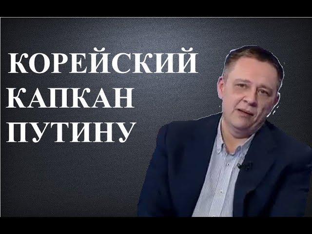 Степан Демура - КОРЕЙСКИЙ КАПКАН ДЛЯ ПУТИНА!