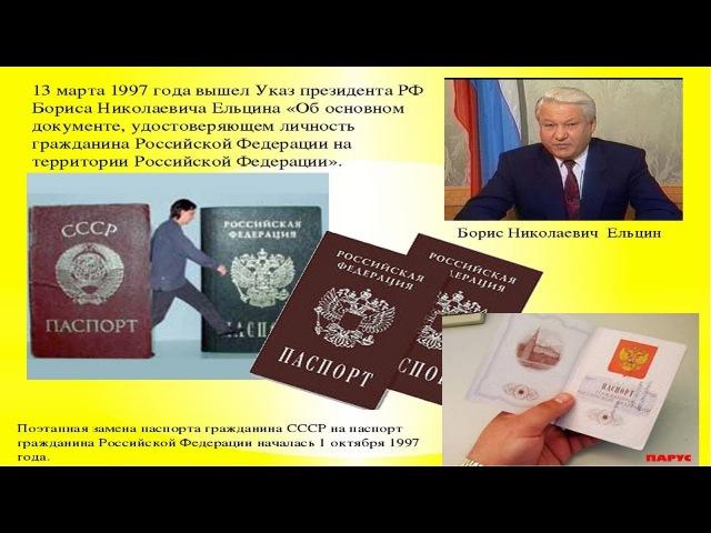 Паспорта РФ признаны Минюстом фальшивыми