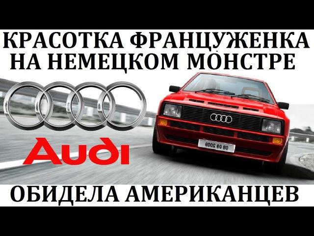 Audi Sport Quattro МИШЕЛЬ МУТОН И ОБИЖЕННЫЕ АМЕРИКАНЦЫ