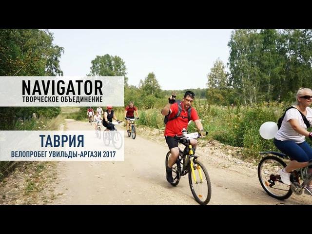 ТАВРИЯ - велопробег Увильды - Аргази 2017