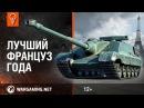 AMX 50 FOCH B лучший барабанщик. Гайд Парк World of Tanks