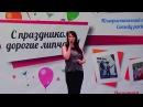 Ольга Смирнова певица Липецк