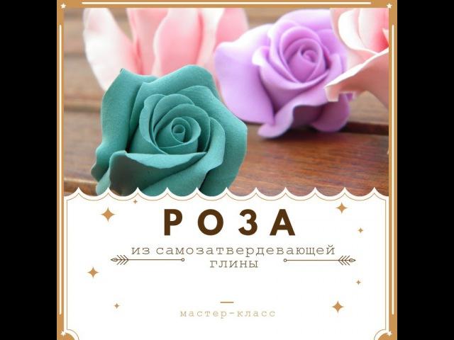Лепим розу из самозатвердевающей глины