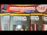 Звездные Войны. Официальная коллекция комиксов. Распаковка и обзор. Новинка! Star Wars