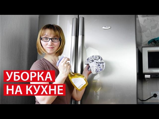 УБОРКА на КУХНЕ ✔ КАК ПОМЫТЬ ХОЛОДИЛЬНИК ✔ Светлана Бсярина