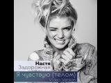 Настя Задорожная - Я чувствую (Телом) Video Mix