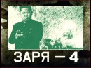 ЗАРЯ-4. БТР РПГ26 БОЙ. (18 ) ЖЕЛТЫЕ