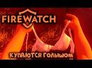 Firewatch 1 Купаются голышом