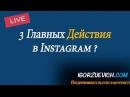 3 Главных Действия в Instagram | Игорь Зуевич Instagram Live