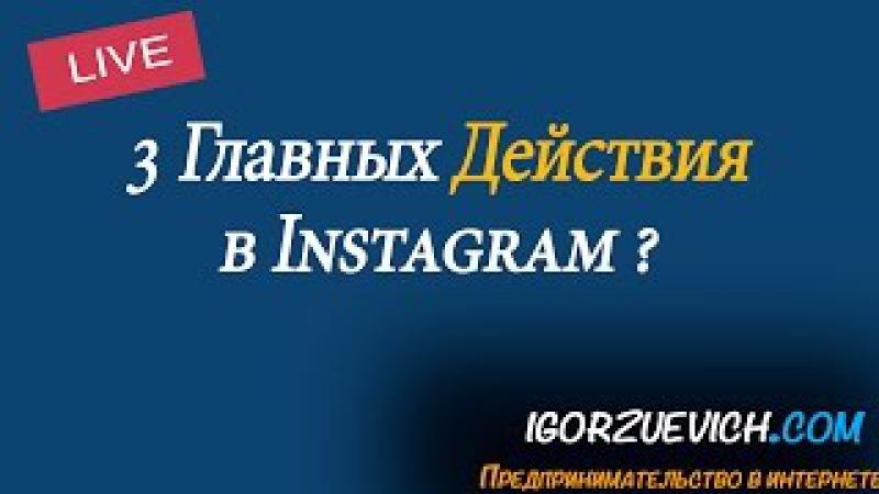 3 Главных Действия в Instagram   Игорь Зуевич Instagram Live
