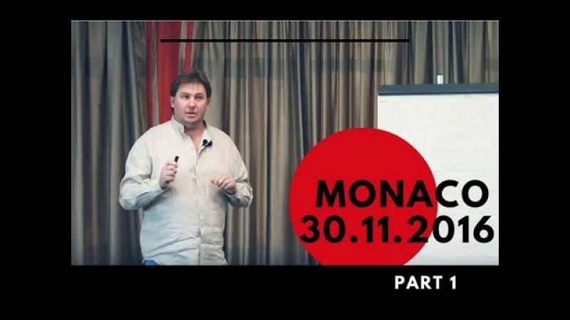 Выступление Дмитрия Васадина, Monaco 30.11.2016 part 1.