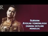 Subxan - Ayolni yomonlash zamon zaylimi (monolog) 2016