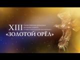 XIII торжественная церемония вручения Национальной кинематографической премии «Золотой орёл». 1 часть (23.01.2015)