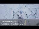 Большая дата. Ледокол «Арктика» достиг Северного полюса.