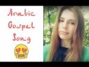 Arabic Gospel Song. Христианские песни. Красивая арабская песня. Арабская музыка. Поет на арабском