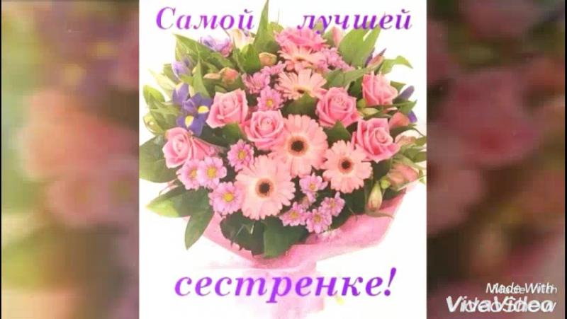 С днем рождения поздравления сестре оле
