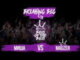 BEST of the BEST  Battle  2017  Breaking Beg  18 (Миша VS MauZer)