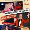2 апреля Константин Арбенин - ДВА КЛОУНА -