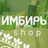 Имбирь Shop