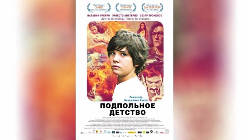 Подпольное детство (2011)   Infancia clandestina