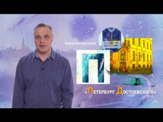 Проект «Петербургский Алфавит». Алексей Насонов о букве «П». Пятый канал