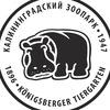 Калининградский зоопарк (Официальная страница)
