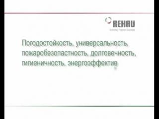 Безопасность окон ПВХ в эксплуатации! Аргументы и рекомендации для применения профиля Rehau
