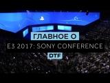 Главное о конференции Sony E3 2017