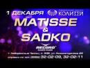 1 декабря рекорд Матис и Садко