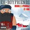 Ex-Boyfriends: CRAZY-RUSSIANS-ALCO-DANCE!