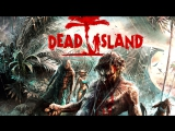 Dead Island #7 или приключения туристки в Сочи.