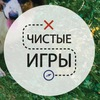 ЧИСТЫЕ ИГРЫ | Пермь | 30 сентября