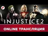 Injustice 2 | Продолжение истории