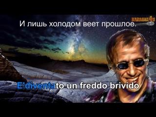 Adriano Celentano Confessa Karaoke