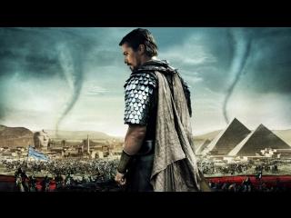 Исход  Цари и Боги (2014) - ТРЕЙЛЕР НА РУССКОМ