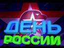 ДЕНЬ РОССИИ В ЕКАТЕРИНБУРГЕ - ВПК СМЕРШ г.Асбест