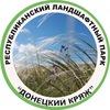 """Республиканский ландшафтный парк """"Донецкий кряж"""""""