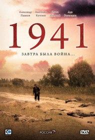 1941 (Сериал 2009)