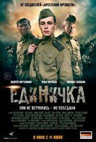 Боевая единичка (Сериал 2015)