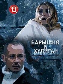 Барышня и хулиган (Сериал 2017)