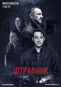 Штрафник (Сериал 2017)