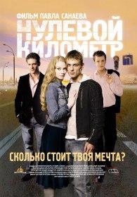 Нулевой километр (2007)