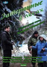 Затерянные в лесах (2012)