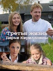 Третья жизнь Дарьи Кирилловны (Сериал 2017)