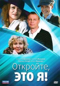 Откройте, это я (Сериал 2011)