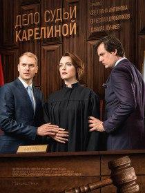 Дело судьи Карелиной (Сериал 2017)