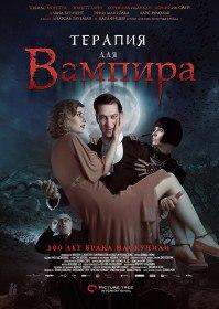 Терапия для вампира / Der Vampir auf der Couch (2014)